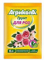 """Грунт """"Для выращивания роз"""" в комнатных условиях"""