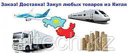 Китай - Казахстан, грузоперевозки, выкуп товара.