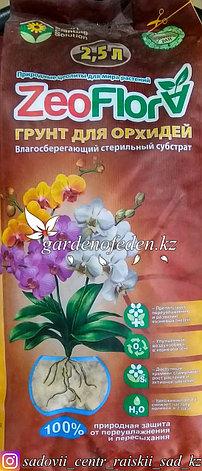 "Влагосберегающий грунт для орхидей ""ZeoFlora (Цеофлора)"", 2,5 л, фото 2"