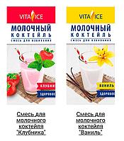 Сухая Смесь для молочных коктейлей В АССОРТИМЕНТЕ