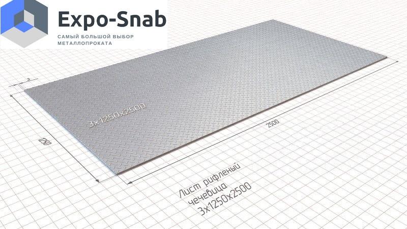 Лист рифленый 3мм чечевица, ромб (рубка металла)