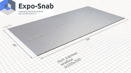Лист рифленый 3мм чечевица, ромб (рубка металла), фото 2