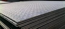 Лист рифленый 3мм чечевица, ромб (рубка металла), фото 3