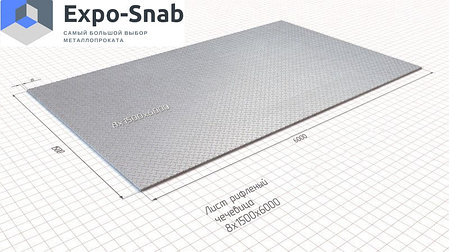 Лист рифленый 8мм чечевица, ромб  (рубка металла), фото 2