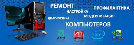Ремонт компьютеров в Алматы, фото 2
