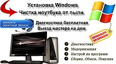 Ремонт компьютеров в Алматы, фото 3