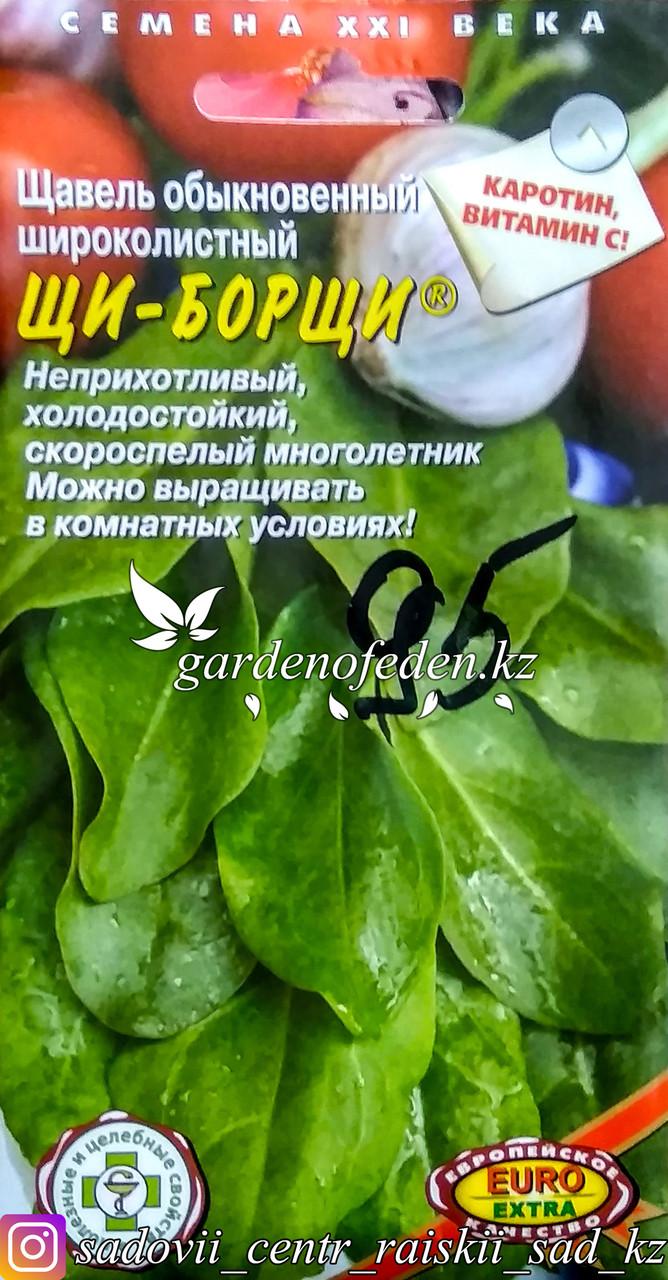 """Семена пакетированные Euro Extra. Щавель """"Щи-борщи"""""""