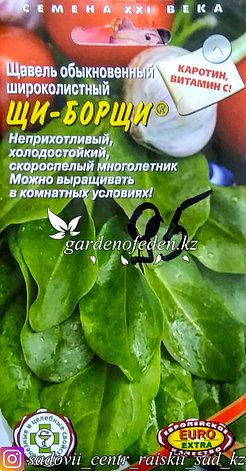 """Семена пакетированные Euro Extra. Щавель """"Щи-борщи"""", фото 2"""