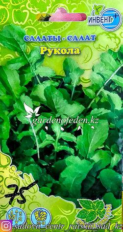 """Семена пакетированные Инвент+. Салат """"Рукола"""", фото 2"""