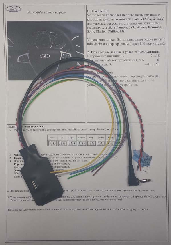 Адаптер кнопок на руле UN-VE Lada Vesta/X-Ray