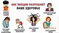"""""""Все болезни от нервов..."""" - психосоматика, помощь психотерапевта doktor-mustafaef.kz, фото 1"""