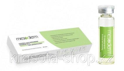 Коктейль для уменьшения объемов тела с подтягивающим эффектом , Mesoderm, 10*5 мл