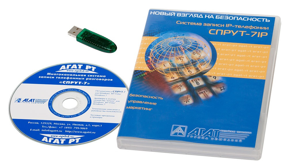 ПО «Спрут-7/IP» + USB ключ