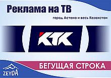 """Объявление в бегущей строке на канале """"КТК"""""""
