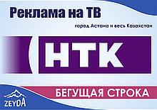 """Объявление в бегущей строке на канале """"НТК"""""""