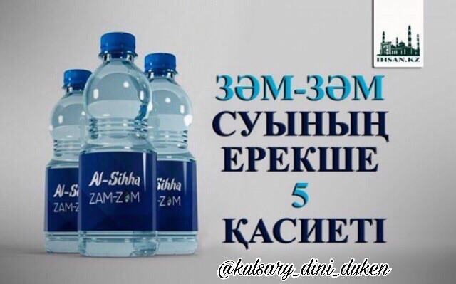 Вода Зам-зам - фото 2