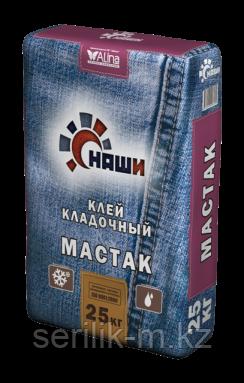 Клей кладочный МАСТАК25 кг- НАШИ, фото 2