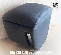 Подлокотник ArmAuto для KIA Rio, Solaris 2018, фото 1
