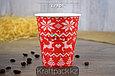 Стакан бумажный Enjoy winter для горячих холодных напитков 250мл (50/1000), фото 2