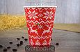 Стакан бумажный Enjoy winter для горячих холодных напитков 350мл (50/1000), фото 2