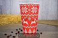 Стакан бумажный Enjoy winter для горячих холодных напитков 450мл (50/1000), фото 2