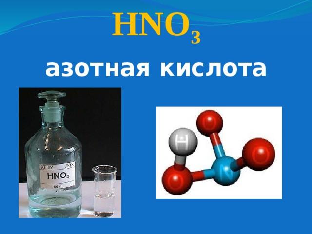 Азотная кислота неконцентрированная