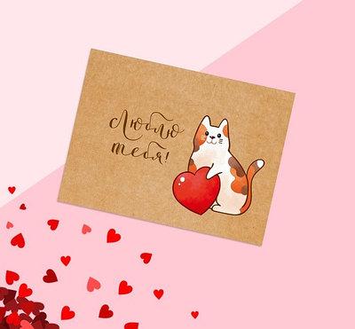 Открытка-комплимент «Люблю тебя», кот, 8 × 6 см