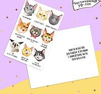 Открытка «Коты поздравляют», частичный УФ-лак, 12 × 18 см