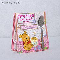"""Ложечка детская """"Для первой каши"""" (малышке), Медвежонок Винни и друзья, 2,3 х 11 см"""