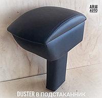 Подлокотник в подстаканник ArmAuto для NISSAN TERRANO | Рено Дастер | Renault Duster