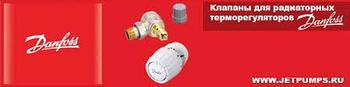 Радиаторные терморегуляторы и запорные радиаторные клапаны