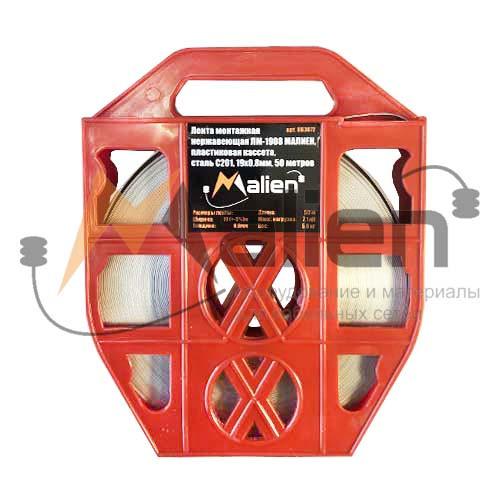 ЛМ-2007 МАЛИЕН Лента монтажная из нерж. стали С201, пластиковая кассета, 20х0,7мм, 50 метров 883072