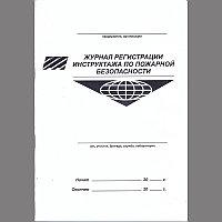 Журнал регистрации инструктажа по технике безопасности А4