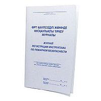 Журнал регистрации инструктажа  пожарной безопасности А4