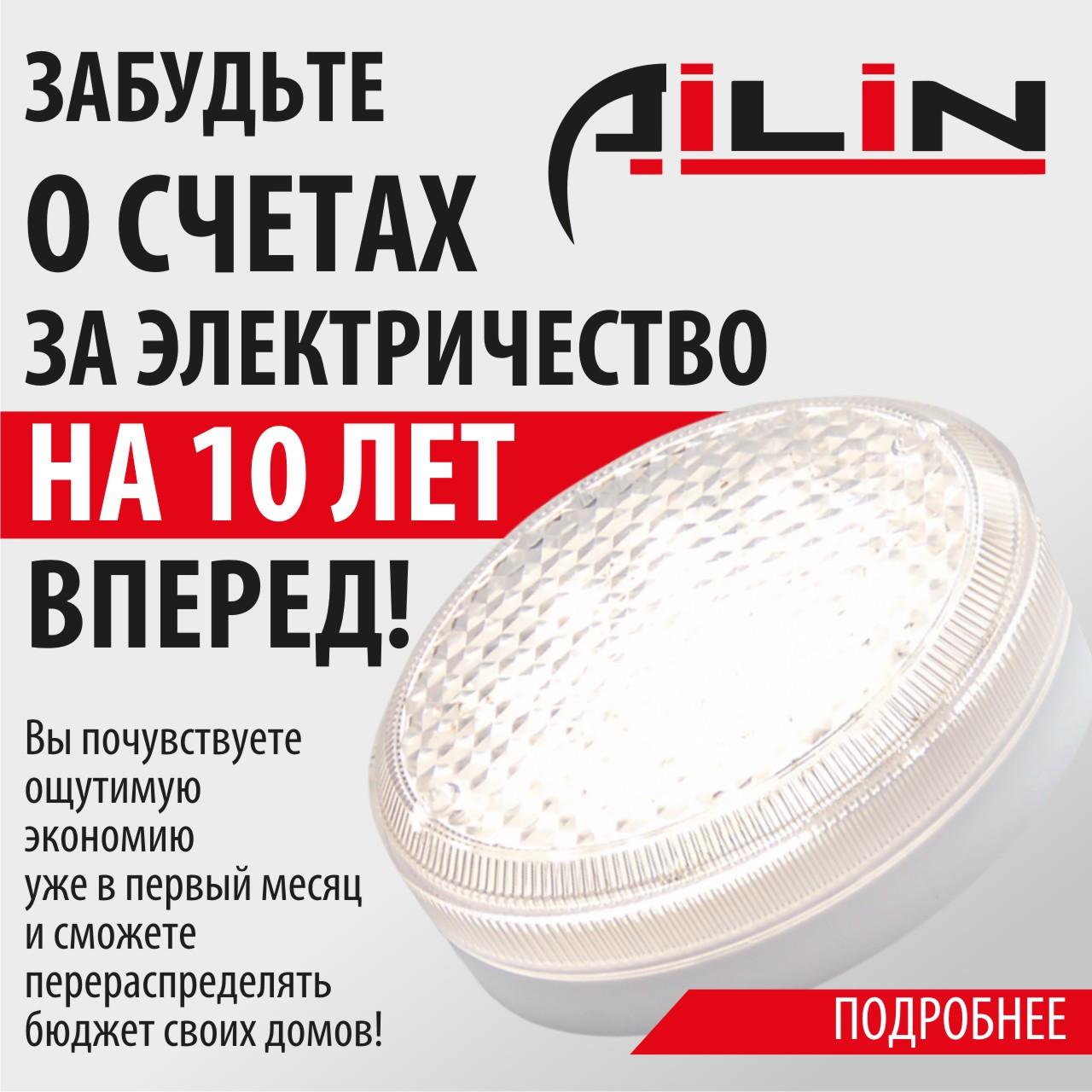 Светильник ЖКХ AILIN LED ЖКХ 8-220В D150 (без датчика, 8Ватт)