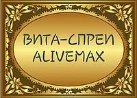 Вита-спреи АliveMax