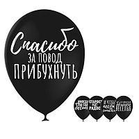 """Шар воздушный 12"""" """"Оскорбительные, общие"""", МИКС, фото 1"""