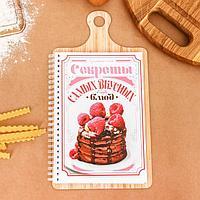 """Кулинарная книга в виде разделочной доски """"Секреты самых вкусных в мире блюд"""": 57 листов для заполнения и 3 ли"""