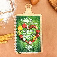 """Кулинарная книга в виде разделочной доски """"Книга не только вкусной, но и полезной еды"""": 57 листов для заполнен, фото 1"""