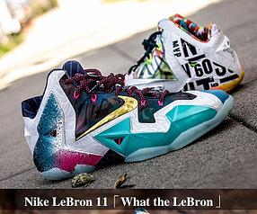 Кроссовки Nike Lebron 11 (XI) Low All Star MWP