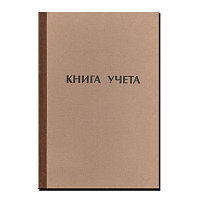 Книга учета А4  96л. в клетку, офсет # КУ121/2056406