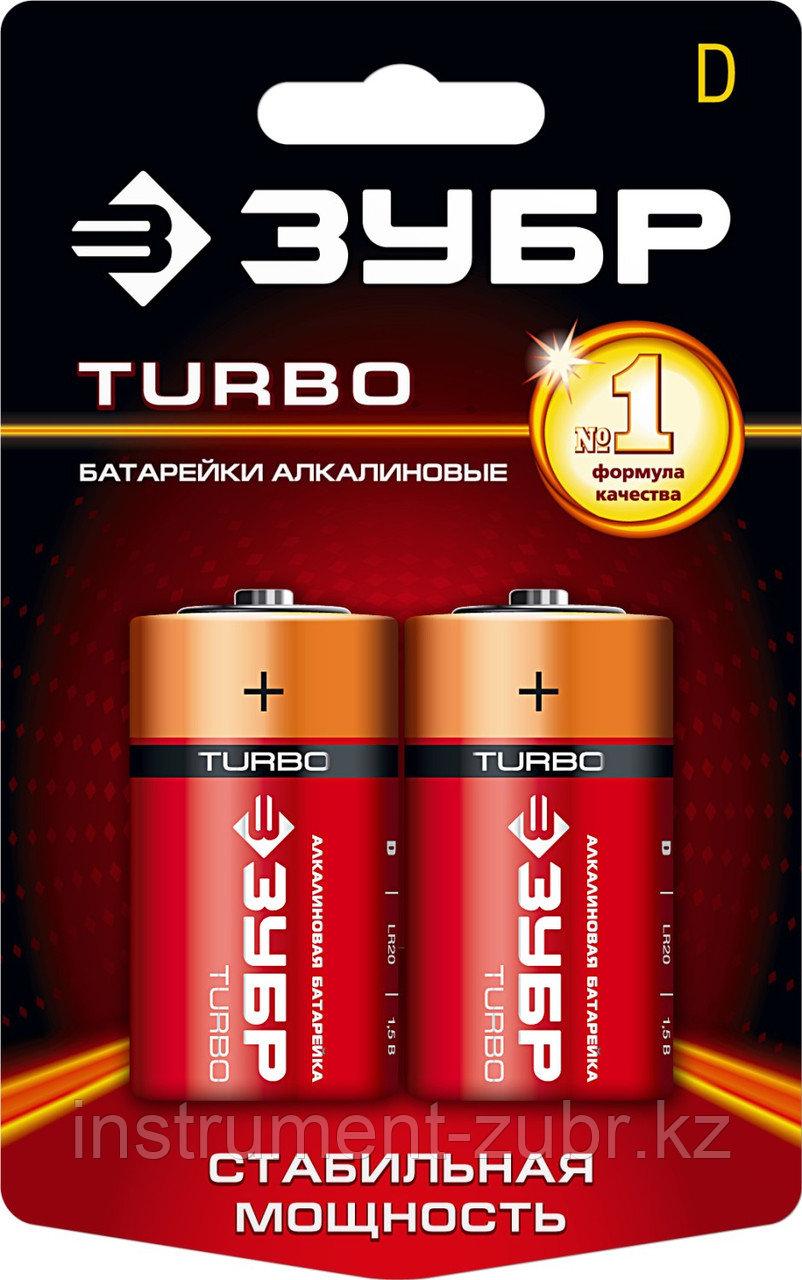 Щелочная батарейка 1.5 В, тип D, 2 шт, ЗУБР Turbo