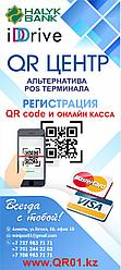 Предлагаем пакетное предложение ККM Webkassa 2.0 плюс QR code в соответствии с законодательством РК