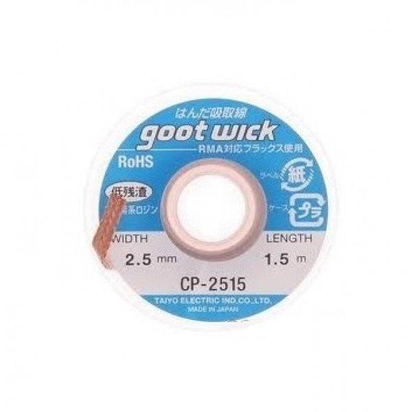 Оплетка для снятия припоя,олова Goot Wick CP-2515 2,5мм