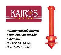 Пожарный гидрант ГОСТ 53961-2010 (8220-85), Н-2750 м