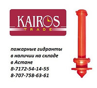 Пожарный гидрант ГОСТ 53961-2010 (8220-85) Н-1750 м