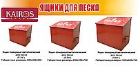 Ящик для песка 0,5 сборный (0,5 м3)