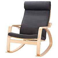 Кресло-качалка ПОЭНГ Шифтебу темно-серый ИКЕА, IKEA, фото 1