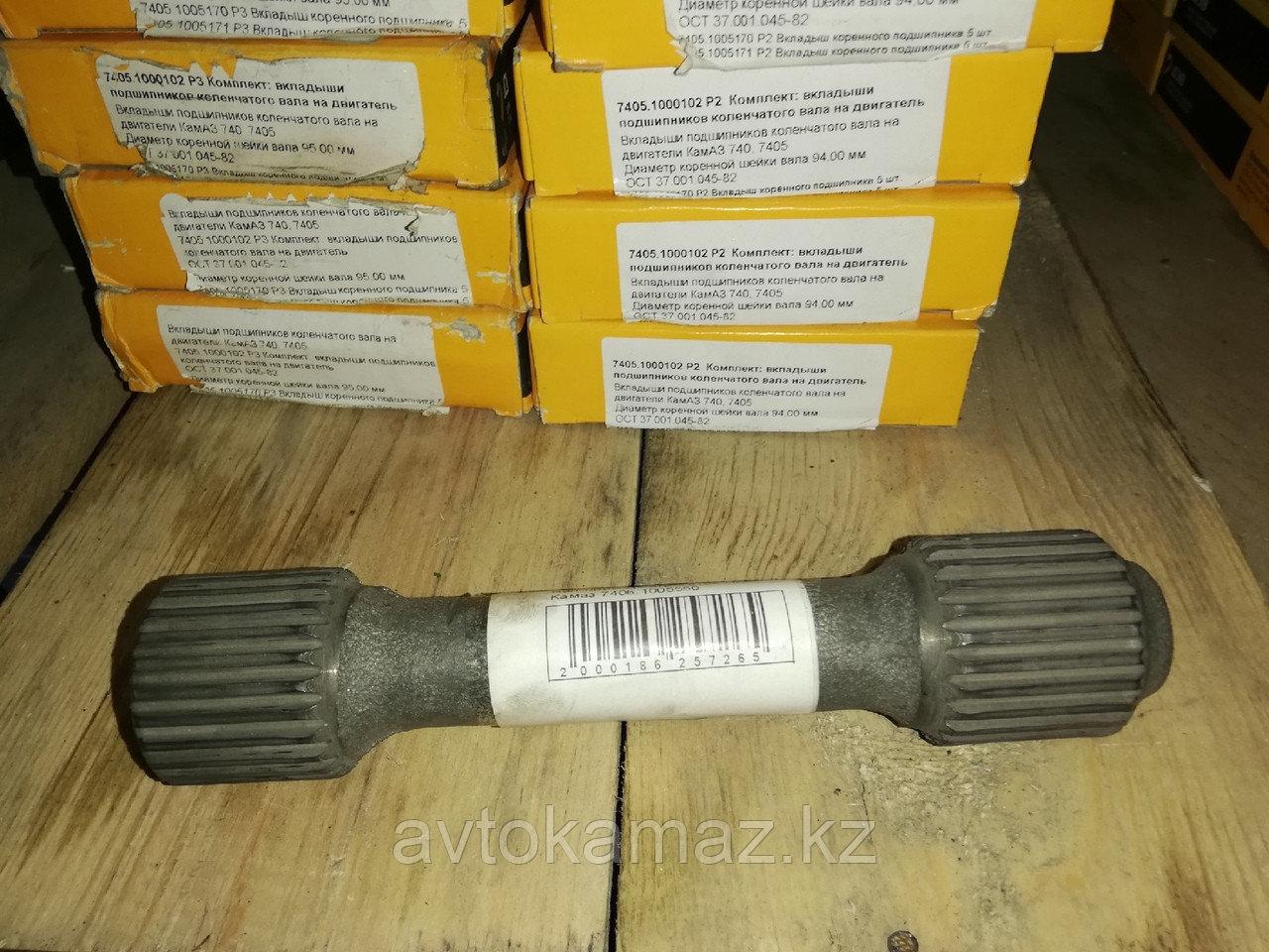 7406.1005550 - Вал привода агрегатов ПАО Камаз 7406.1005550
