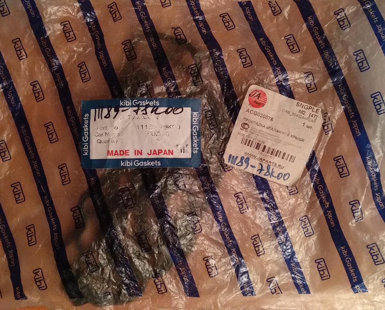 Прокладка клапанной крышки JB424 KIBI Japan ACG020076 (11189-78K00)